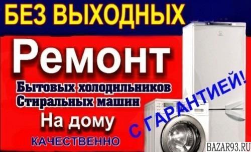 Ремонт Стиральные машины Холодильники Посудомойки
