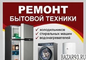 Ремонт Стиральных машин, Холодильников на дому